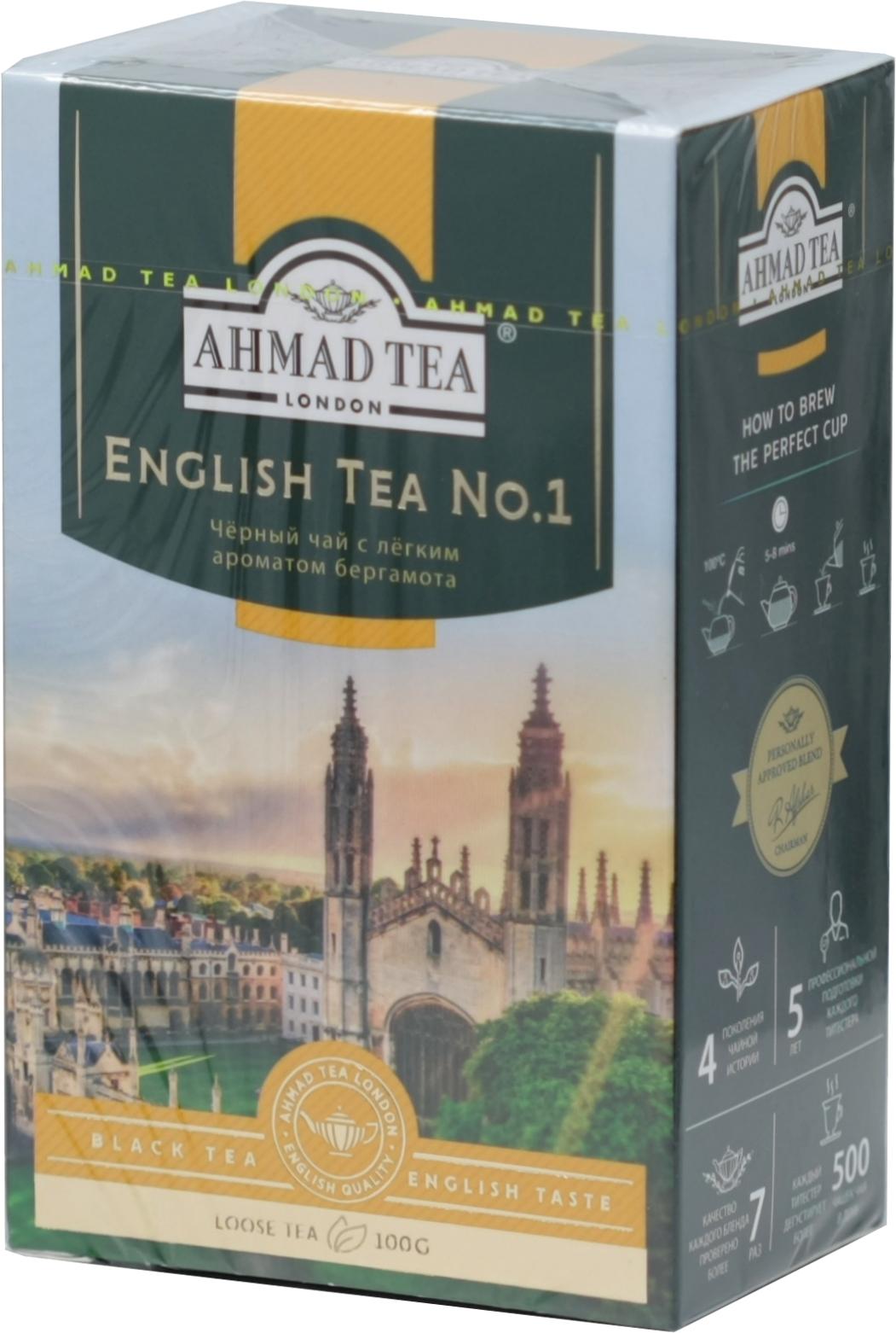 AHMAD. ENGLISH TEA №1 100 гр. карт.пачка