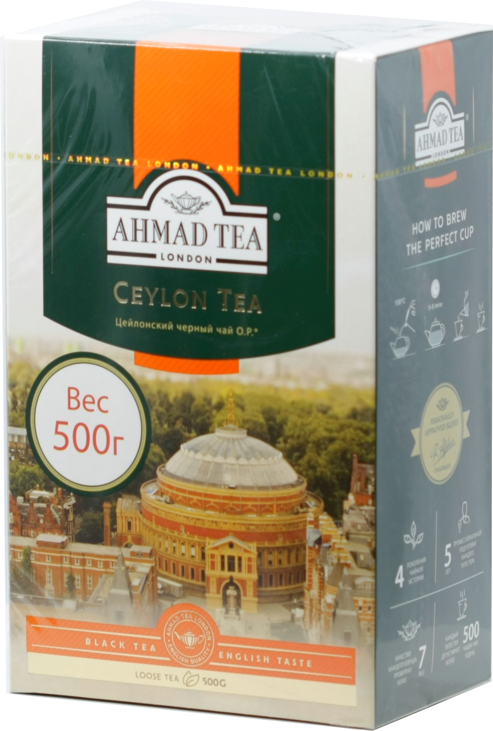 интернет магазин ахмад чая